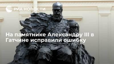 На памятнике Александру III в Гатчине исправили ошибку