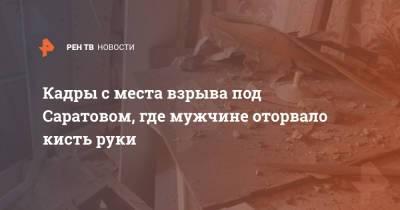Кадры с места взрыва под Саратовом, где мужчине оторвало кисть руки