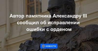 Автор памятника Александру III сообщил об исправлении ошибки с орденом