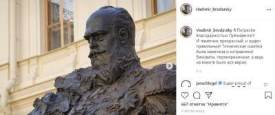 Скульптор исправил ошибку с орденом на памятнике Александру III в Гатчине