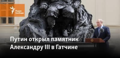 Путин открыл памятник Александру III в Гатчине