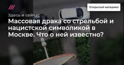 Массовая драка со стрельбой и нацистской символикой в Москве. Что о ней известно?