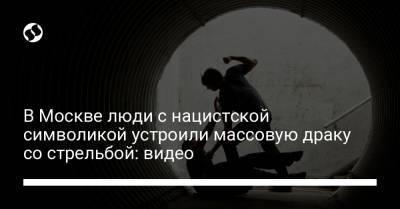 В Москве люди с нацистской символикой устроили массовую драку со стрельбой: видео