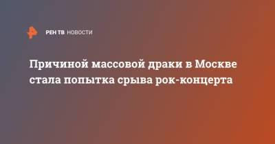 Причиной массовой драки в Москве стала попытка срыва рок-концерта
