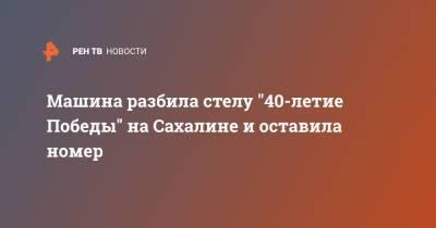 """Машина разбила стелу """"40-летие Победы"""" на Сахалине и оставила номер"""