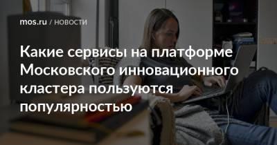 Какие сервисы на платформе Московского инновационного кластера пользуются популярностью