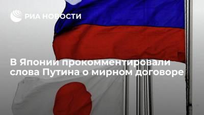 В Японии прокомментировали слова Путина о мирном договоре