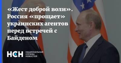 «Жест доброй воли». Россия «прощает» украинских агентов перед встречей с Байденом