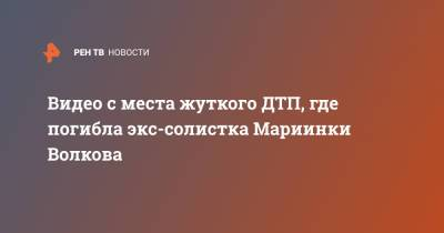 Видео с места жуткого ДТП, где погибла экс-солистка Мариинки Волкова