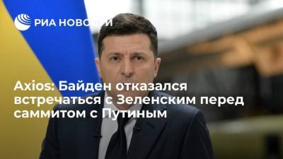 Axios: Байден отказался встречаться с Зеленским перед саммитом с Путиным