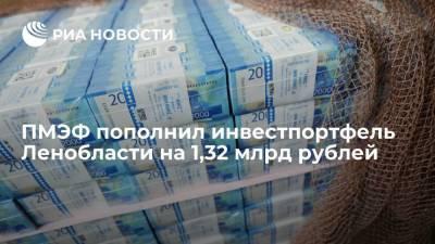 ПМЭФ пополнил инвестпортфель Ленобласти на 1,32 млрд рублей