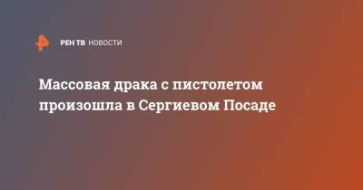 Массовая драка с пистолетом произошла в Сергиевом Посаде