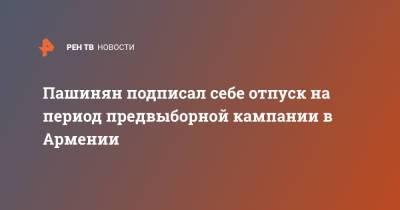Пашинян подписал себе отпуск на период предвыборной кампании в Армении