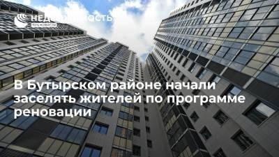 В Бутырском районе начали заселять жителей по программе реновации