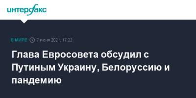 Глава Евросовета обсудил с Путиным Украину, Белоруссию и пандемию