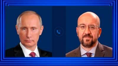 Путин и Мишель поговорили об отношениях России с ЕС
