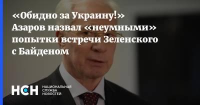 «Обидно за Украину!» Азаров назвал «неумными» попытки встречи Зеленского с Байденом