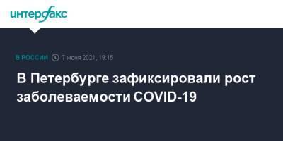 В Петербурге зафиксировали рост заболеваемости COVID-19