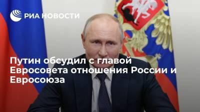 Путин обсудил с главой Евросовета отношения России и Евросоюза