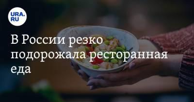 В России резко подорожала ресторанная еда