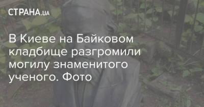 В Киеве на Байковом кладбище разгромили могилу знаменитого ученого. Фото