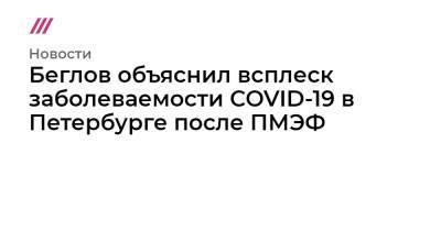 Беглов объяснил всплеск заболеваемости COVID-19 в Петербурге после ПМЭФ