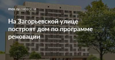 На Загорьевской улице построят дом по программе реновации