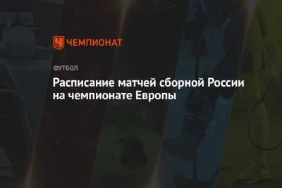 Расписание матчей сборной России по футболу на ЕВРО-2021, все матчи сборной России на чемпионате Европы