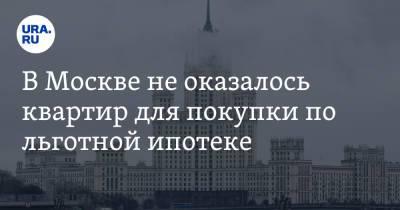 В Москве не оказалось квартир для покупки по льготной ипотеке