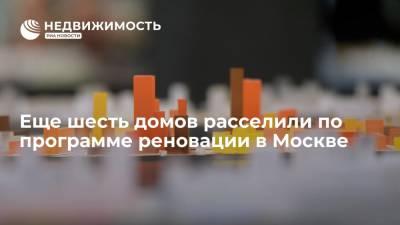 Еще шесть домов расселили по программе реновации в Москве