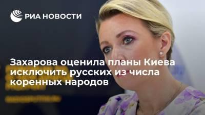 Захарова оценила планы Киева исключить русских из числа коренных народов