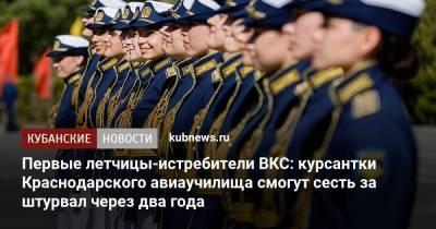 Первые летчицы-истребители ВКС: курсантки Краснодарского авиаучилища смогут сесть за штурвал через два года