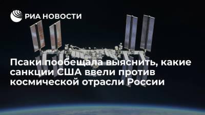 Псаки пообещала выяснить, какие санкции США ввели против космической отрасли России