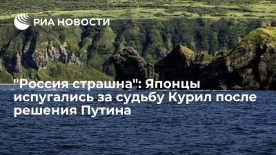 """""""Россия страшна"""": Японцы испугались за судьбу Курил после решения Путина"""
