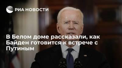 В Белом доме рассказали, как Байден готовится к встрече с Путиным