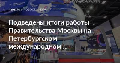 Подведены итоги работы Правительства Москвы на Петербургском международном экономическом форуме