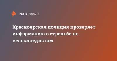 Красноярская полиция проверяет информацию о стрельбе по велосипедистам