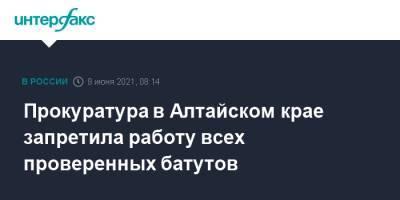 Прокуратура в Алтайском крае запретила работу всех проверенных батутов