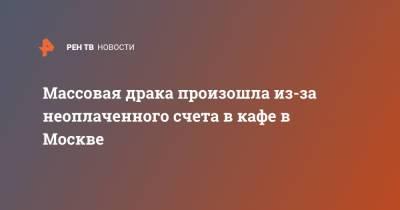 Массовая драка произошла из-за неоплаченного счета в кафе в Москве