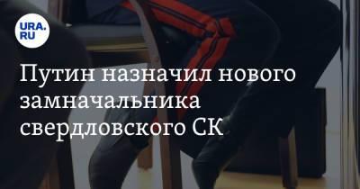 Путин назначил нового замначальника свердловского СК. Предыдущего судят за взятку