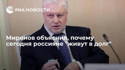"""Миронов объяснил, почему сегодня россияне """"живут в долг"""""""