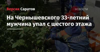 На Чернышевского 33-летний мужчина упал с шестого этажа
