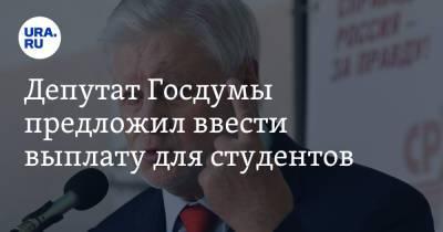 Депутат Госдумы предложил ввести выплату для студентов