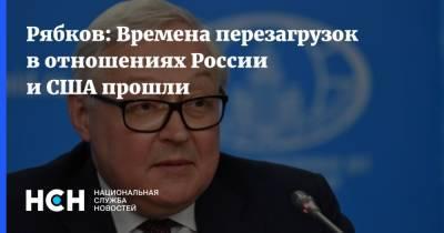 Рябков: Времена перезагрузок в отношениях России и США прошли