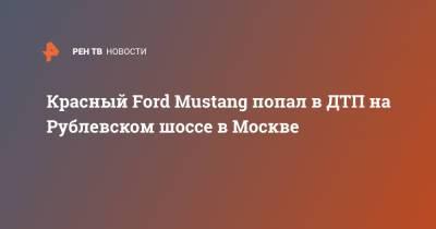 Красный Ford Mustang попал в ДТП на Рублевском шоссе в Москве