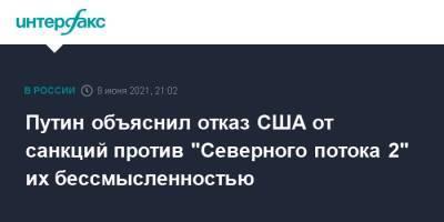"""Путин объяснил отказ США от санкций против """"Северного потока 2"""" их бессмысленностью"""