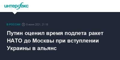 Путин оценил время подлета ракет НАТО до Москвы при вступлении Украины в альянс