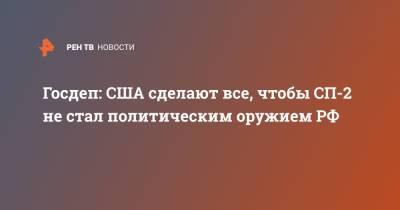 """Госдеп: США сделают все, чтобы """"СП-2"""" не стал политическим оружием РФ"""