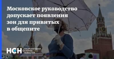 Московское руководство допускает появления зон для привитых в общепите