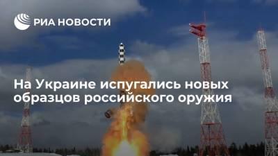 Украинский полковник заявил об опасности нового российского оружия
